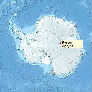 Купол А или Купол Аргуса, Антарктида
